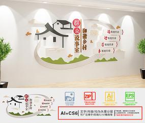 中式社区群众说事室文化墙