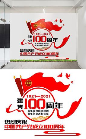 创意建党100年党建文化墙设计