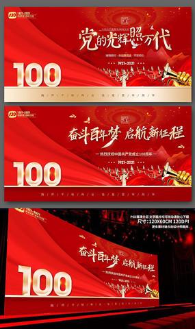 大气建党100周年舞台背景设计