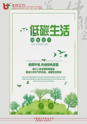 低碳生活绿色出行创意海报