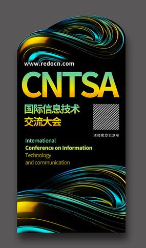 国际信息技术交流大会地贴竖版