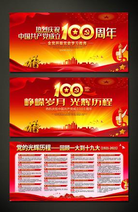 建党100周年党的历程展板