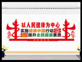 健康中國宣傳標語文化墻