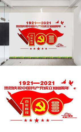 简约建党100年党建文化墙设计