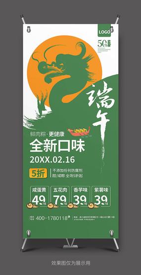 精美大气端午节促销活动宣传X展架PSD