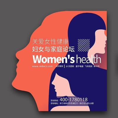女性健康异型地贴