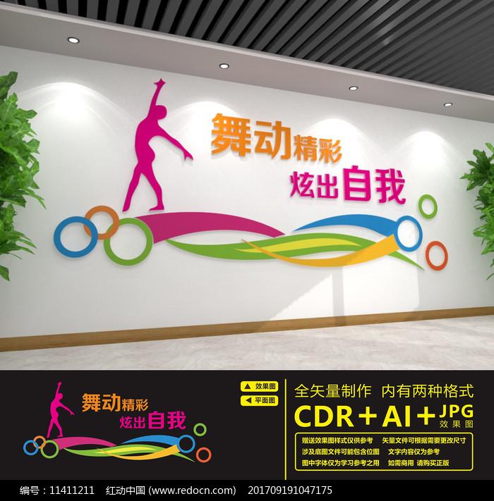 校园舞蹈教室文化墙