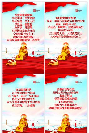 学党史悟思想党建标语展板