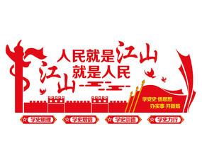 学党史宣传文化墙设计