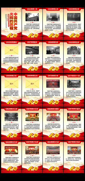 中国共产党建党100周年光辉历程宣传挂画