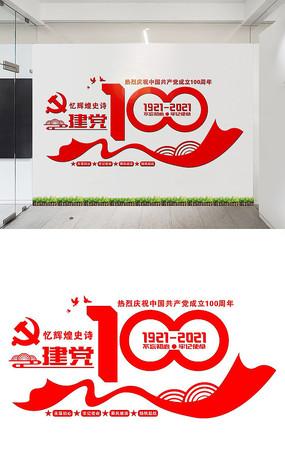 大氣建黨100年文化墻設計