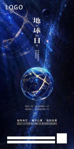 地球日海报设计