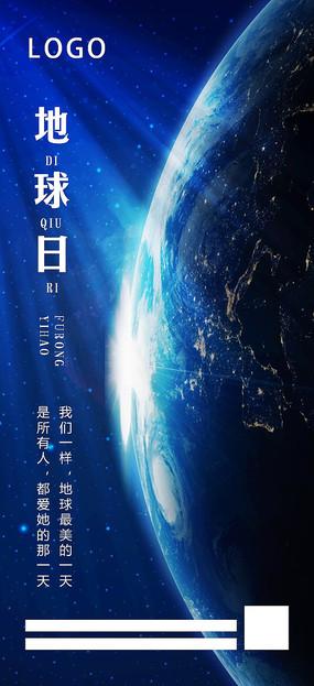 地球日宣传海报