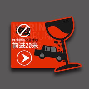紅色拒絕酒駕公益活動指引牌
