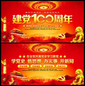 建黨100周年黨史宣傳標語展板