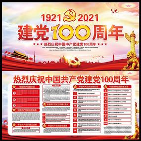 建党100周年学党史建党节展板