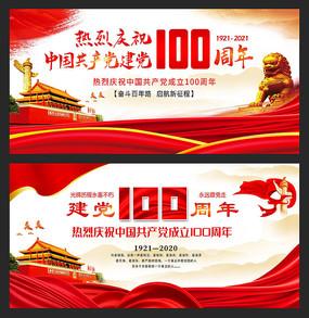 建黨節100周年展板設計