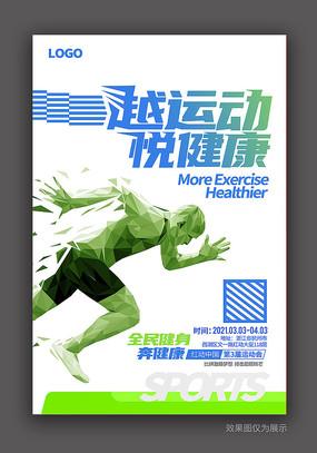 简约运动健身海报