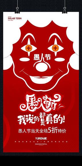 简约愚人节节日促销海报