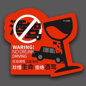 拒絕酒駕公益活動地貼