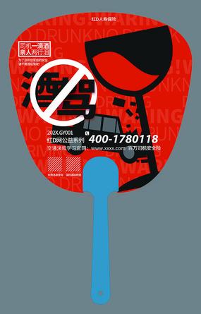 拒絕酒駕公益活動廣告扇
