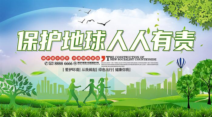 绿色公益保护地球展板设计