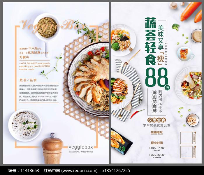 轻食沙拉减肥健康健身瑜伽海报图片