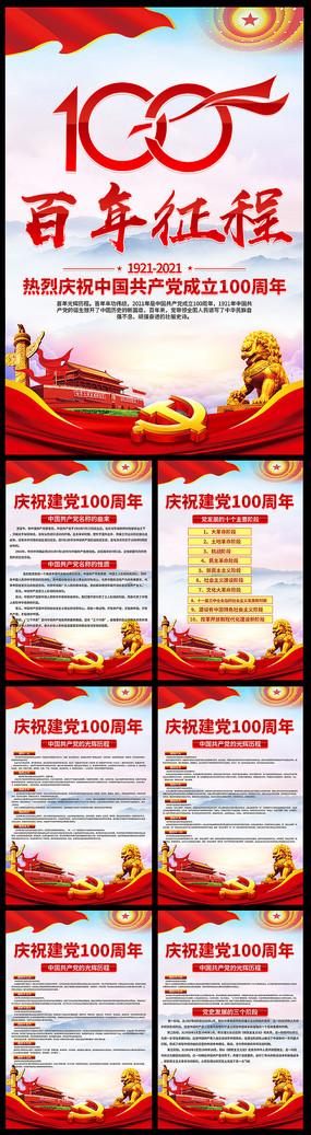 庆祝中国共产党建党100周年海报挂图