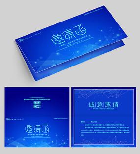 企业活动高端科技蓝色邀请函