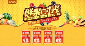 鲜果时光水果超市背景板