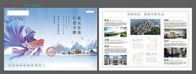 新中式单页