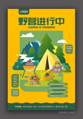 野营进行中宣传高端海报