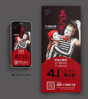愚人节舞台剧手机端海报