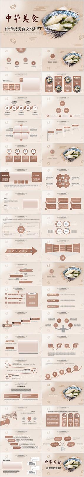 中华美食介绍舌尖上的美食餐饮PPT