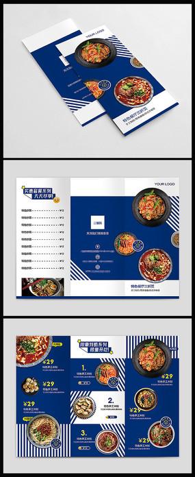 餐厅菜单三折页