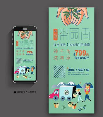 创意精美茶园手机端海报