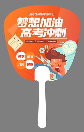创意卡通辅导班活动宣传广告扇