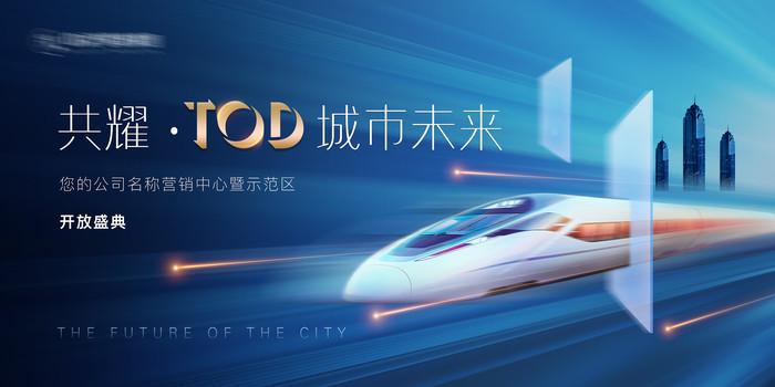 地铁地产开业招商发布会TOD展板