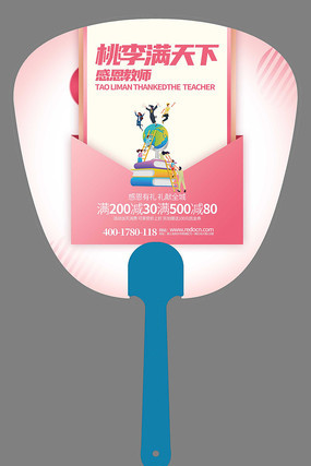 粉色教师节活动促销广告扇