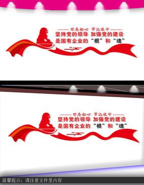 国企党建室宣传标语墙