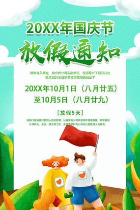 国庆节放假通知宣传海报设计PSD