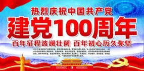 建党100周年党建展板