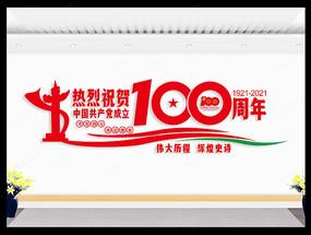 建党100周年文化墙设计