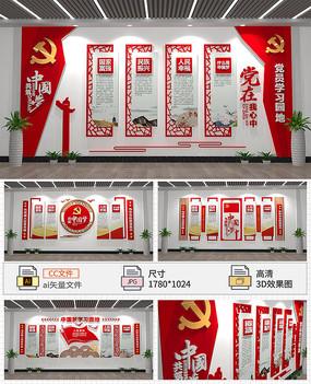 中国梦文化墙党建文化墙党员活动室