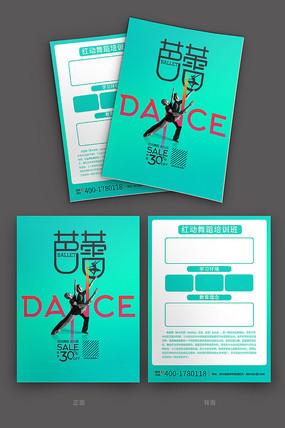 芭蕾舞表演活动宣传单设计