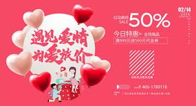 粉色情人节活动促销背景板