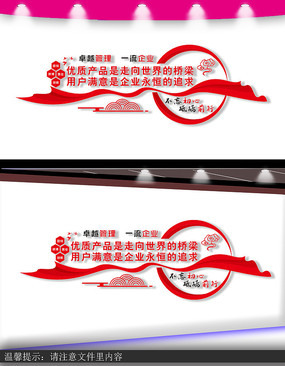 公司标语文化墙设计