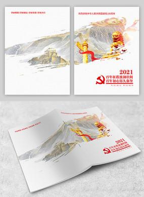 建画册封面宣传画册封皮书设计