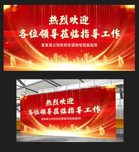 热烈欢迎领导莅临指导宣传展板设计