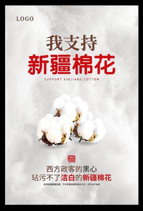 我支持新疆棉花公益宣传海报